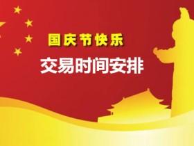 逸富国际期货2019年国庆节假期交易时间通知