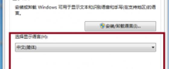 逸富交易系统仅支持中文简体操作系统