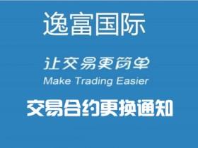 逸富国际期货2020年4月份交易合约更换通知