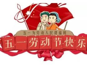 逸富国际祝各位投资者劳动节快乐!