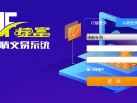 捷富交易系统软件下载