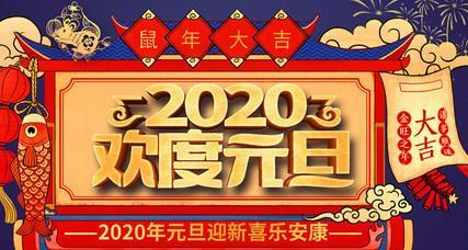 逸富国际l 2020年不忘初心 感谢有您