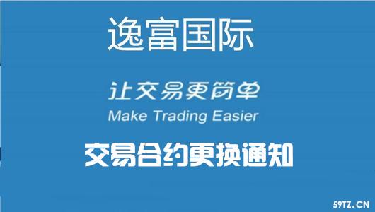 逸富国际期货2020年10月份交易合约更换通知