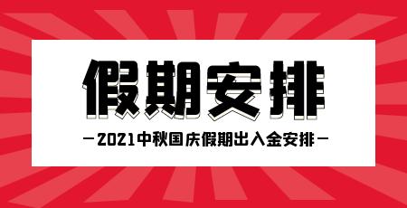 逸富国际关于中秋节、国庆节假期出入金安排通知
